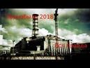 Это ужасно! Что сейчас происходит в Чернобыле Вся правда Чернобыль Запуск 2018
