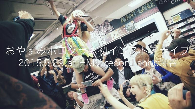 2015.05.29 おやすみホログラム初インストアライブ @HMV record shop 渋谷