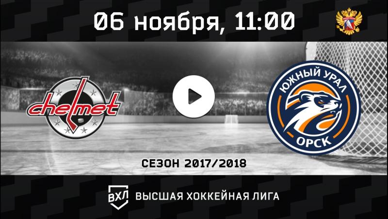 Челмет Челябинск - Южный Урал Орск