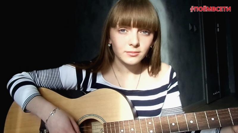 Мы - думай о море (cover by Анастасия Крупко),красивая милая девушка классно спела кавер,красивый нежный голос,поёмвсети,талант