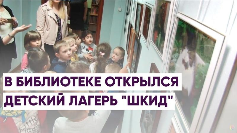 В библиотеке открылся детский лагерь Шкид