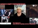 НАДЕЖДА КОНСТИТУЦИЯ МАРАФОН В ЗАЩИТУ ПОЛИТЗАКЛЮЧЕННЫХ Кремль приказал Матерям ТЕРРОР часть 3