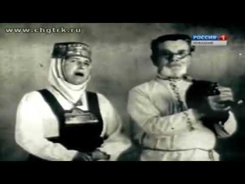 Ираида Вдовина, чувашская певица. Кума, кума