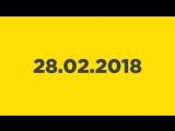 Игровые новости 28.02.2018