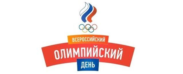 В Таганроге состоятся спортивные мероприятия, приуроченные к XXIX Всероссийскому Олимпийскому дню