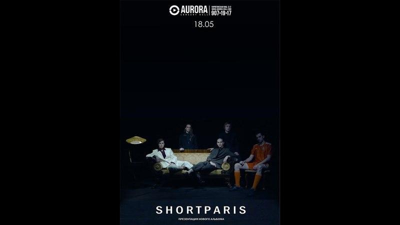 SHORTPARIS 18 05 2018@Aurora hall Петербург