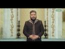 Хадис дня Послушание амирам путь в джаннат Максатбек Каиргалиев