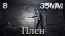 35MM [HD] 8 ~ Плен