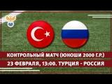 Контрольный матч (Юноши 2000 г.р.) Турция - Россия