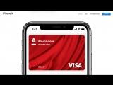 Альфа-Банк х Apple
