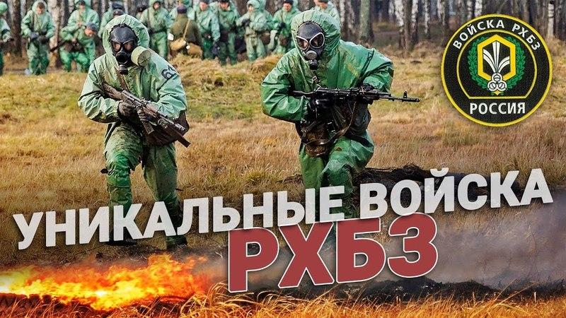 Уникальные войска: РХБЗ