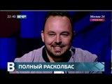 Прохор Шаляпин в студии тк Москва-24 об отношении к россиянам за границей. Май 2018.