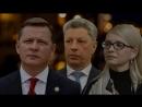 VoxCheсk слів Бойка, Ляшка і Тимошенко