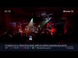 Концерт на «Москве 24»