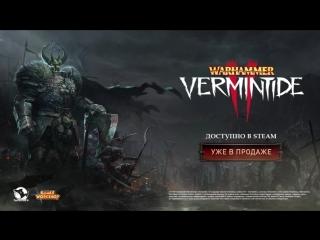Warhammer: Vermintide 2  Релизный трейлер