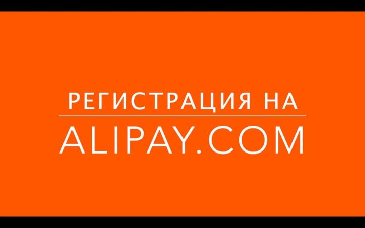 Taobao регистрация в платежной системе Alipay