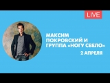 Максим Покровский и группа Ногу свело. Квартирник. Онлайн-трансляция