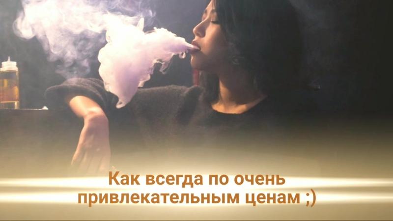 Vape Co | Электронные сигареты | Нижневартовск
