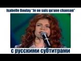 Isabelle Boulay - Je ne suis qu'une chanson с русскими субтитрами