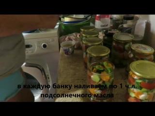 Салат кружочками на зиму.mp4