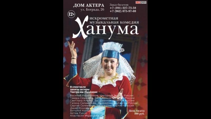 Розыгрыш билетов на спектакль «ХАНУМА» (проведен 16.02.2018)