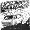 24 апреля | Пламя & Televoid в Саратове