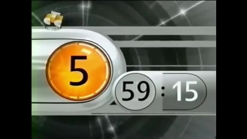 Часы (СТС, 2004 - 2005)