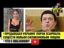 Предавшая Украину Лорак взорвала соцсети новым силиконовым лицом • Что с Кобзоном?
