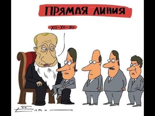 Прямаялиния из сортира Путина