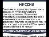 Списание всех долгов по кредитам в Новосибирске и Новосибирской области