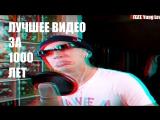 ЛУЧШЕЕ ВИДЕО ЗА 1000 ЛЕТ (ПРЕМЬЕРА 20!8) feat. Yung Lev