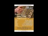20 апреля - Аура Тубы - большой концерт