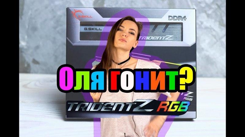 G.Skill TridentZ RGB обзор и разгон