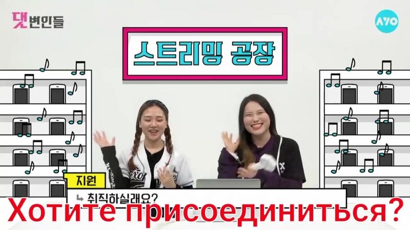 EXO-L отвечают на вопросы хейтеров