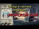 Операция Морской бой в окопе | Как проходить | Что такое Reload?