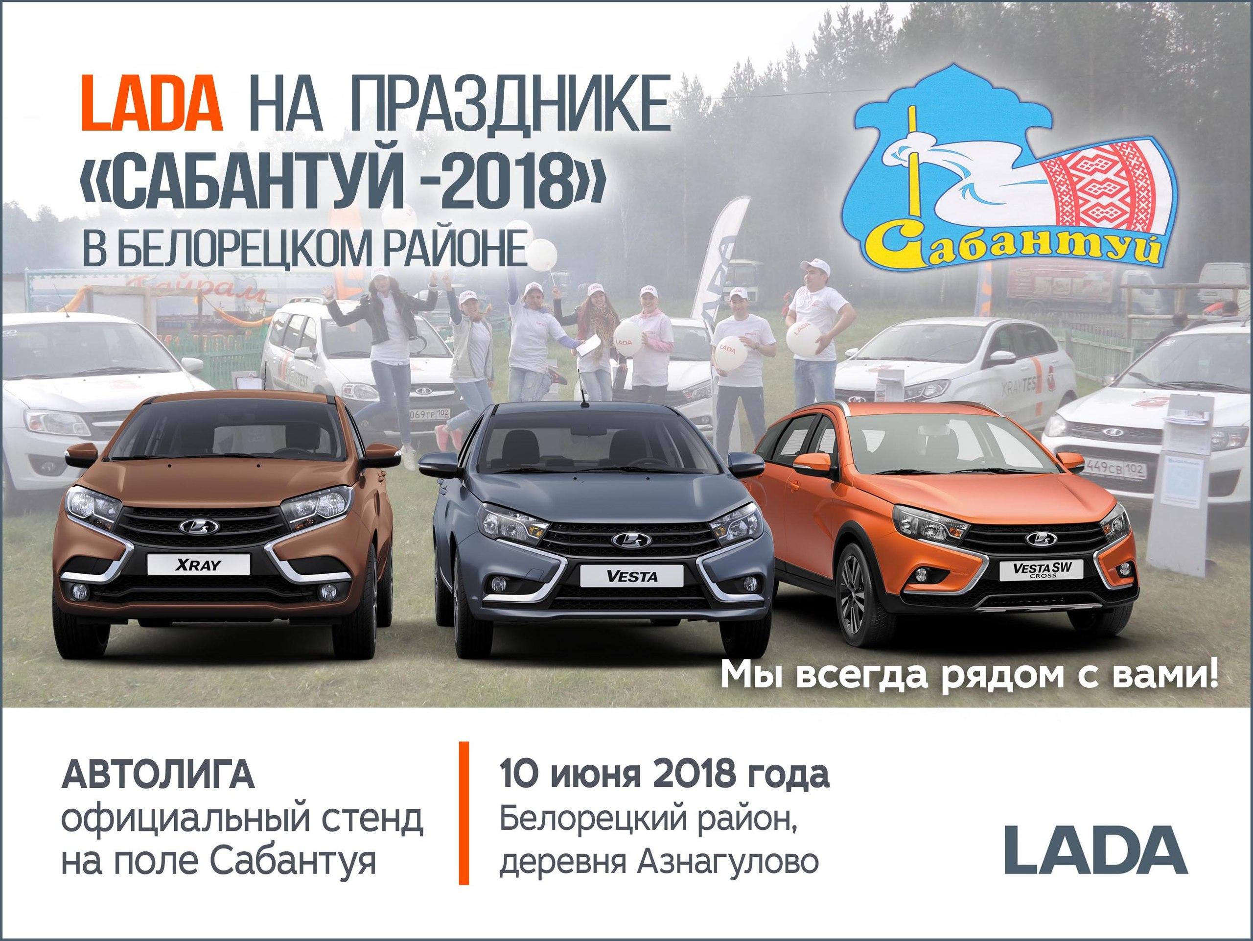 АНОНС:   LADA  примет участие в  празднике ''Сабантуй'' в Белорецком районе