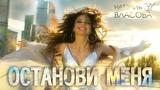 Наталия Власова - Останови меня