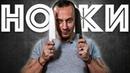 Как научиться резать ножом. Шеф-повар учит резать.