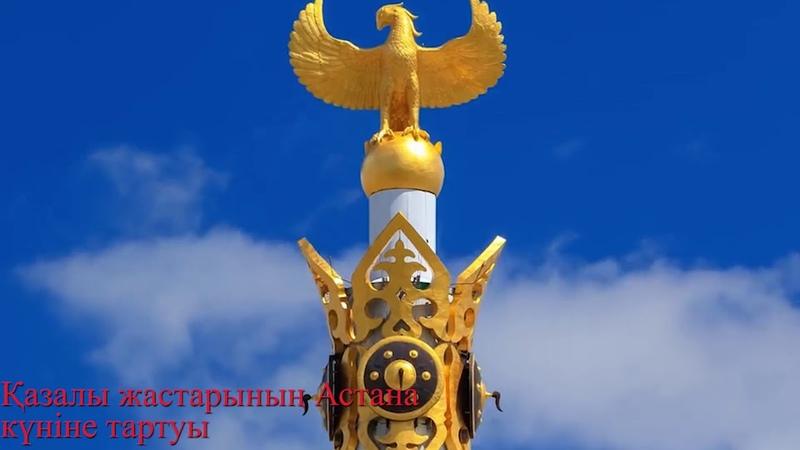 Қазалы жастарының Астана күніне тартуы