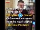 А чиновник, сказавший тогда Вострикову Вы пиаритесь на трагедии!, неплохо разбирается в людях, как оказалось