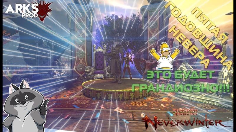 Neverwinter Юбилей Защитника Пятая годовщина игры