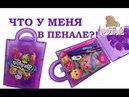 Что у Меня в Пенале Шопкинсы Игрушки на русском Игрушки и Игры для Девочек
