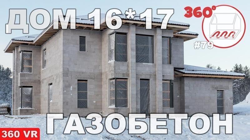 Дом из газобетона 265 м2 Дом 16*17 из газоблоков на УШП VLOG 79