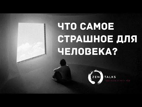Андрей Тирса: Что самое страшное для человека?