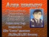 Асқа шақыру Ширкинбаев Болатбек Күнтуұлы (1951-2017)