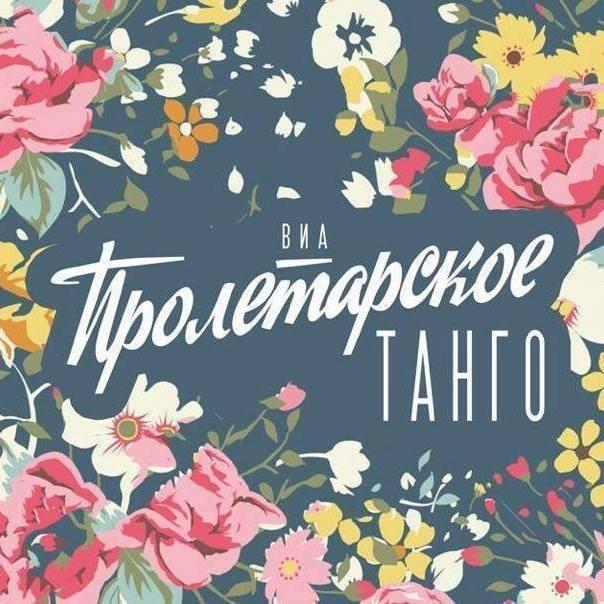 "11.08 ВИА Пролетарское Танго на фестивале ""Питер я люблю Тебя!"""