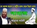 Namazer Gorutto O Fozilot by Allama Delowar Hossain Saidi bangla waj bangla waz