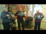 Трио гармонистов Виктор Корякин, Сергей Прохоров, Александр Нитиевский. Цыганочка.