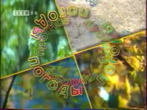 Прогноз погоды в Нижнем Новгороде, телестанция Сети НН, май 2002 года
