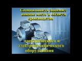Техническая эксплуатация и обслуживание электрического и электромеханического об (online-video-cutter.com)